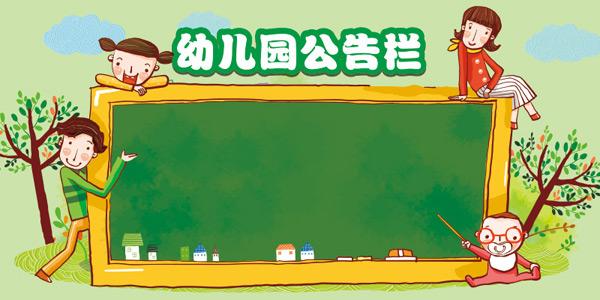 校园文化,幼儿园公告栏,校园文化墙,企业文化墙,学校文化墙,班级文化