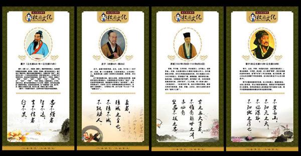 主题校园文化展板矢量素材下载,cdr14,校园文化,中小学名言,名人名言