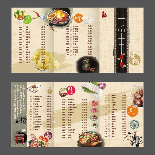 三折页火锅菜谱