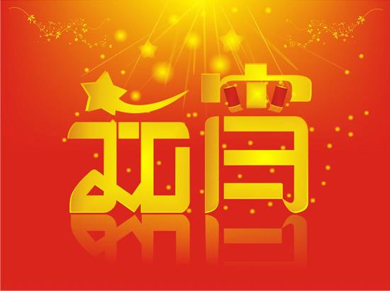 元宵节海报背景矢量素材,元宵节背景,节日海报,金色星光,元宵艺术字