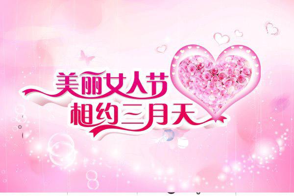 美丽女人节粉色背景矢量素材下载