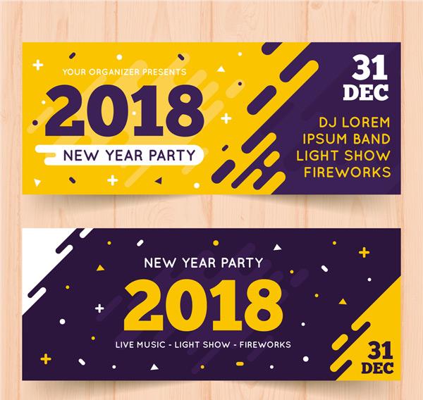 2018派对banner