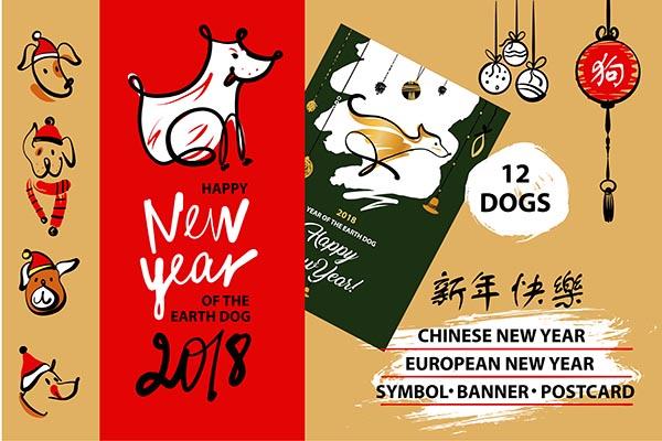 2018狗年贺卡