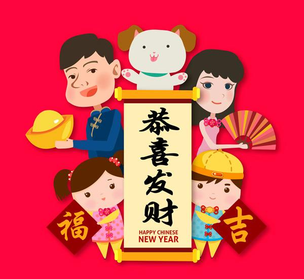 儿子,女儿,福字,春节快乐,2018年,狗年,家庭,春节,宠物,狗,恭喜发财