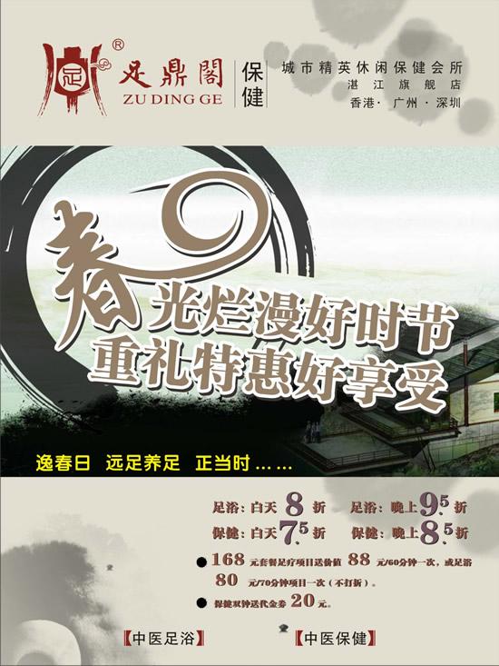 中医保健会所海报