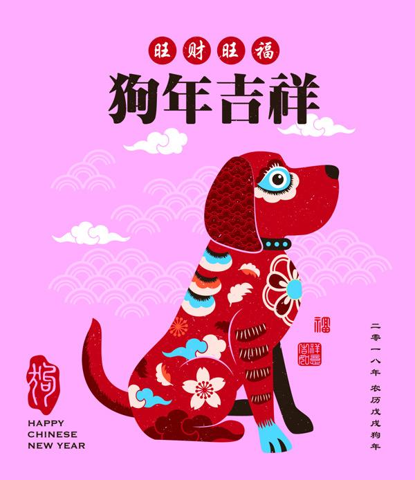 0 点 关键词: 喜庆狗年吉祥剪纸,狗年大吉,新春,新年贺卡,元旦,元宵