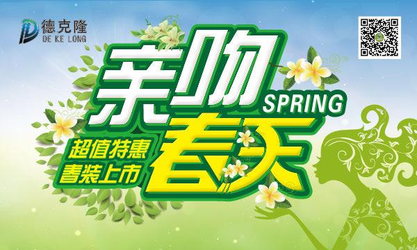 春季超值特惠吊旗