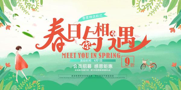 春季感恩钜惠海报