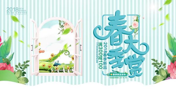 0 点 关键词: 春季商场尚新季活动海报psd素材下载,春季,春天,春季