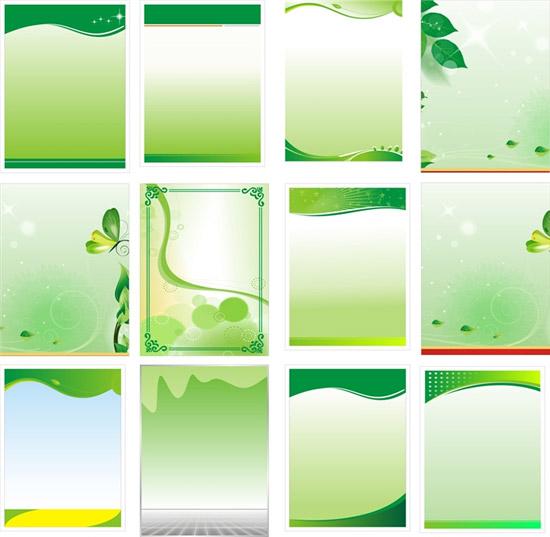 清新绿色展板