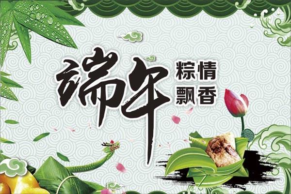 端午粽情飘香海报