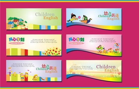 0 点 关键词: 幼儿英语横幅设计矢量素材,幼儿英语,横幅设计,可爱