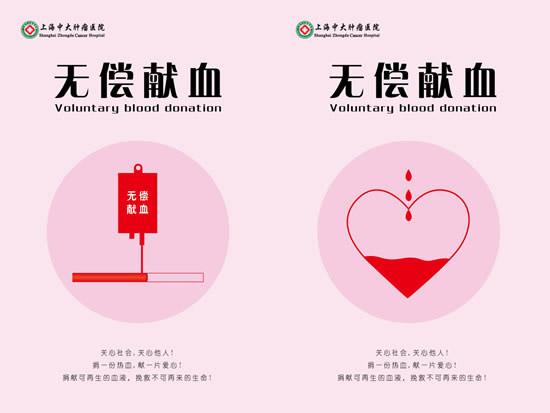 无偿献血宣传海报
