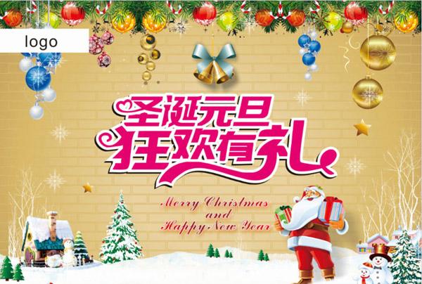 圣诞元旦狂欢有礼海报设计矢量