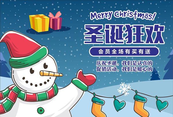 圣诞狂欢促销海报