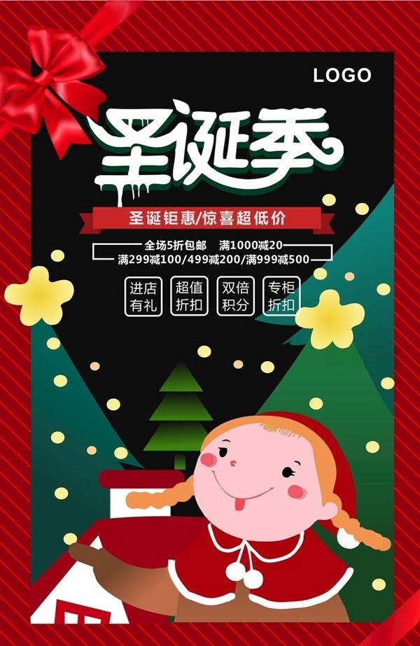 圣诞季海报矢量