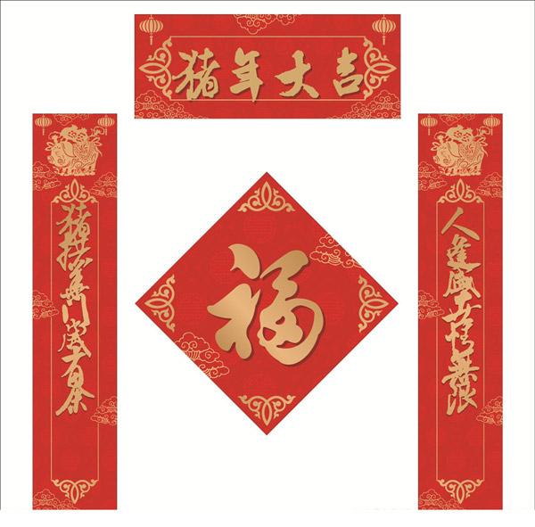 素材分类: 矢量春节所需点数: 0 点 关键词: 猪年大吉对联设计矢量