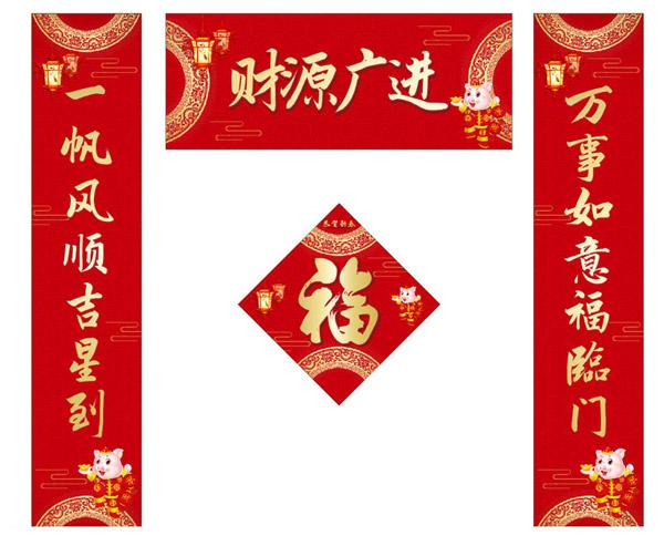 素材分类: 矢量春节所需点数: 0 点 关键词: 财源广进猪年对联设计矢