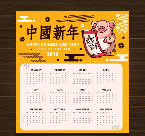 2019中国新年日历图片