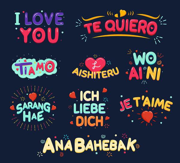 我爱你艺术字