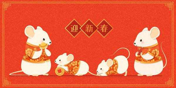 老鼠春节贺卡