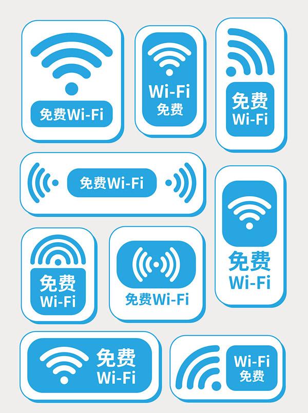 免费WIFI信号标识