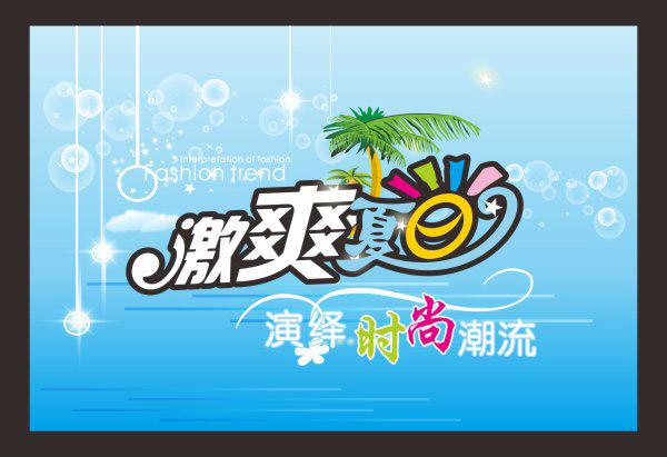 夏季风景,时尚潮流,简洁,星光,蓝底,夏季促销,夏季海报,海报设计,广告