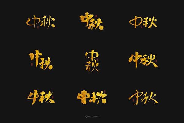中秋节手书标题