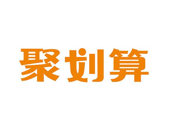 聚划算logo标志