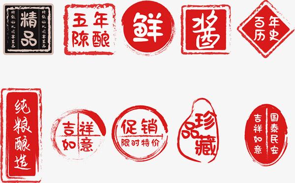 中国风红色印章