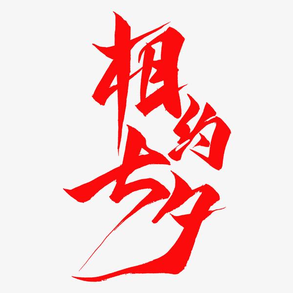 相约七夕艺术字