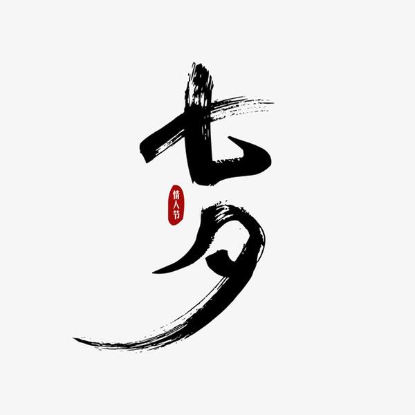 七夕毛笔艺术字