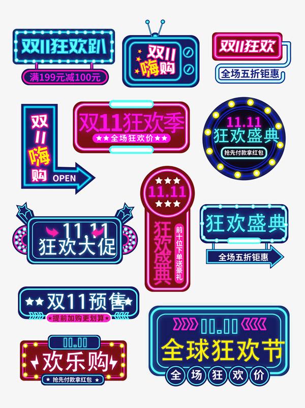 淘宝双11促销标签