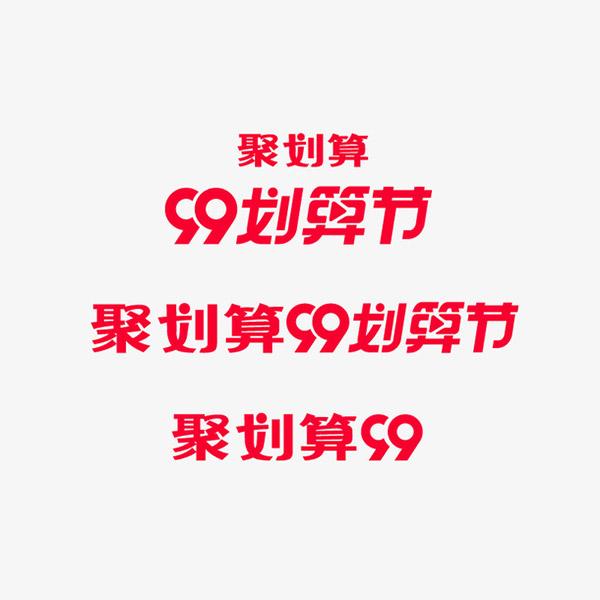 天猫99聚划算标志