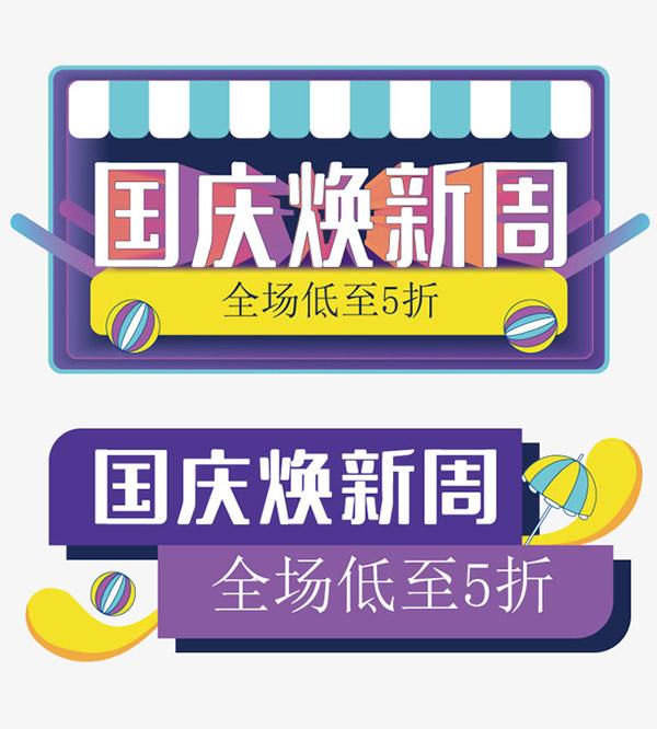 国庆焕新周艺术字