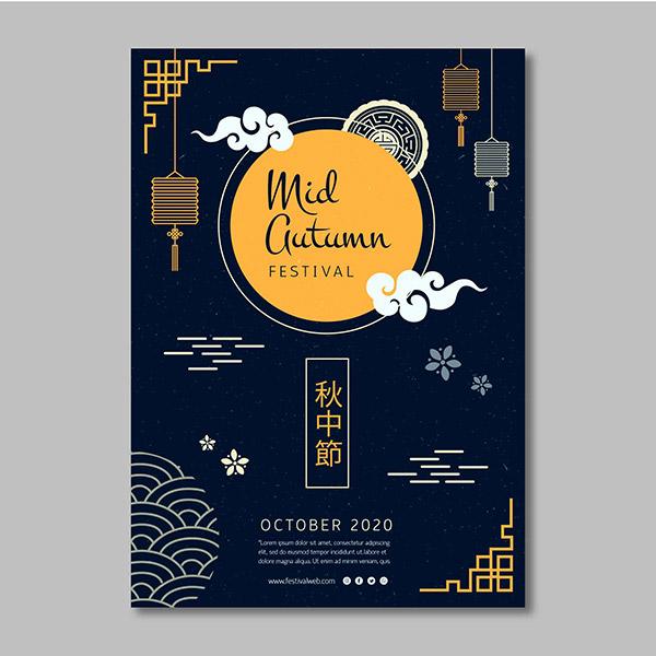 中秋节矢量海报