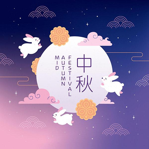 矢量中秋节