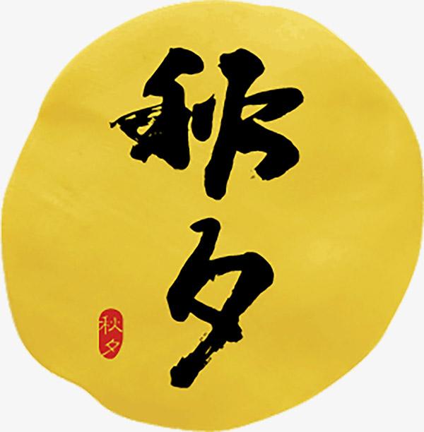 秋夕毛笔字