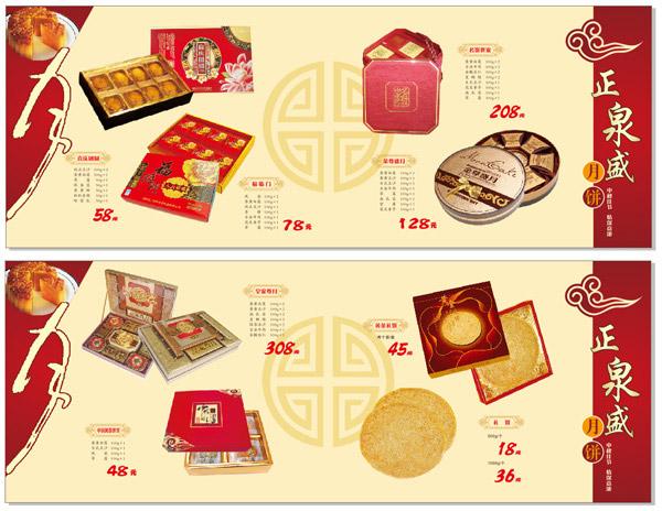 关键词: 中秋月饼画册内页图片下载,月,吉祥图案,中秋节,cdr,中秋月饼