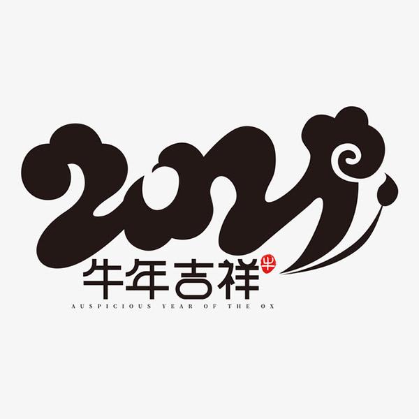 牛年2021艺术字16