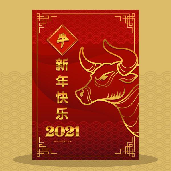 牛年新年快乐海报