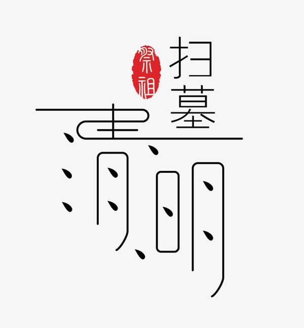 清明节扫墓字体