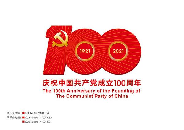 建党100周年标识