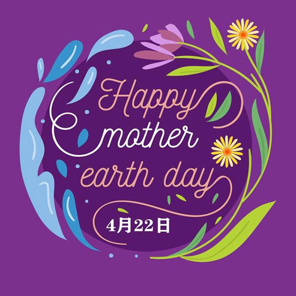 地球母亲日海报