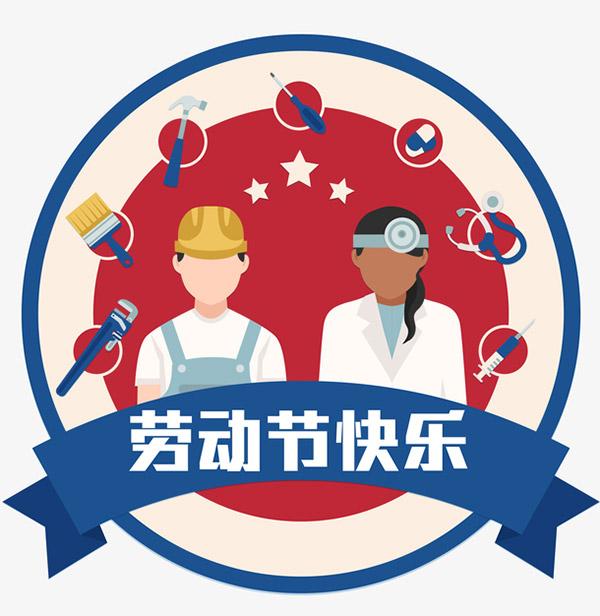 劳动节工人卡通插画