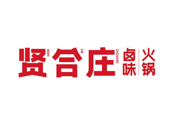 贤和庄logo标志