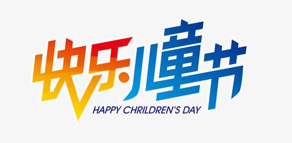 快乐儿童节艺术字