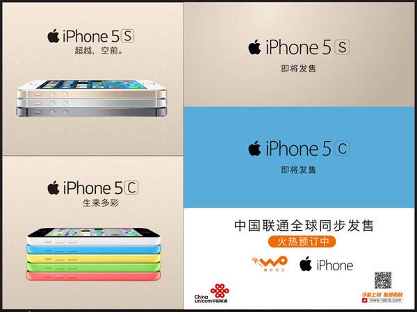 iphone5s预售海报