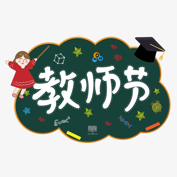 教师节粉笔黑板艺术字