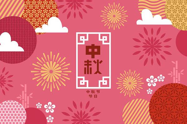 中秋节矢量